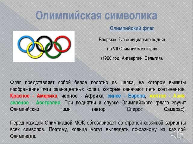 Олимпийская символика Олимпийский флаг Впервые был официально поднят на VII...