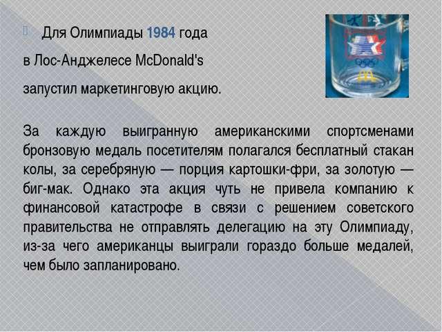 Для Олимпиады 1984 года в Лос-Анджелесе McDonald's запустил маркетинговую ак...