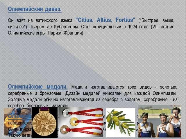 "Олимпийский девиз. Он взят из латинского языка ""Citius, Altius, Fortius"" (""Б..."