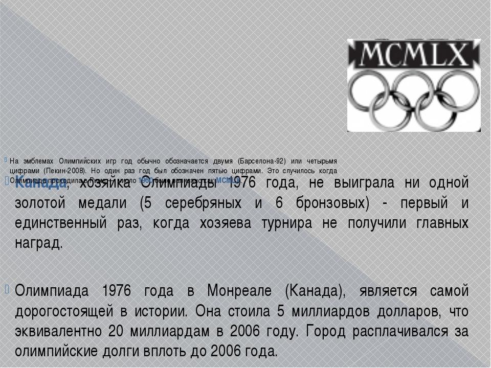 Канада, хозяйка Олимпиады 1976 года, не выиграла ни одной золотой медали (5...