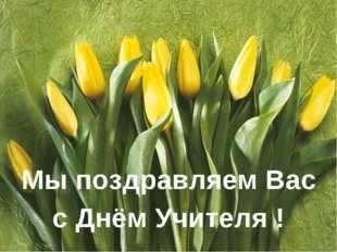 Мы поздравляем Вас с Днём Учителя !