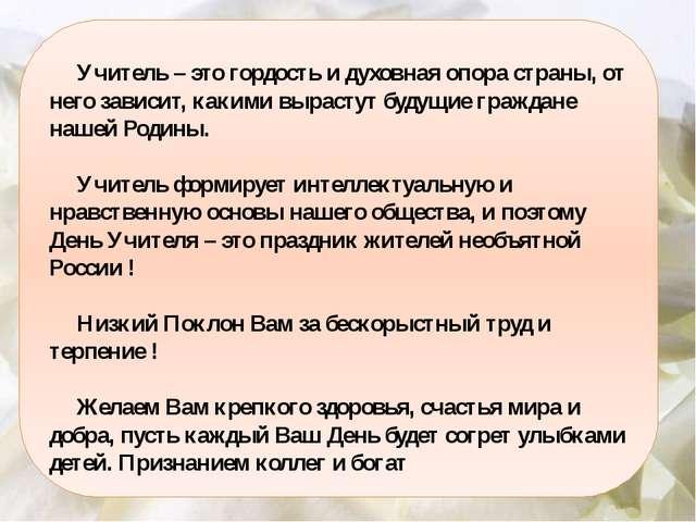 Учитель – это гордость и духовная опора страны, от него зависит, какими выра...