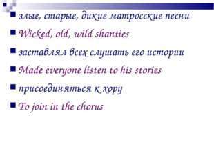 злые, старые, дикие матросские песни Wicked, old, wild shanties заставлял все