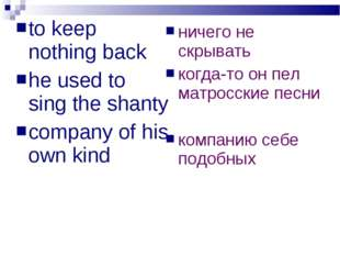 to keep nothing back he used to sing the shanty company of his own kind ничег