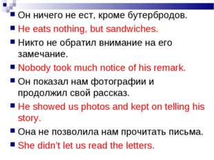 Он ничего не ест, кроме бутербродов. He eats nothing, but sandwiches. Никто н