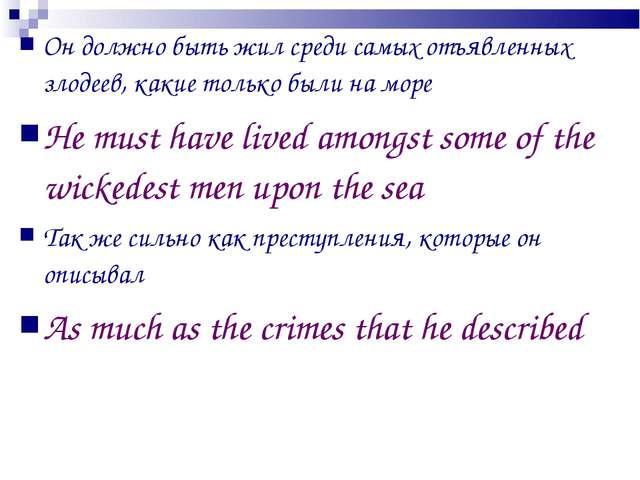 Он должно быть жил среди самых отъявленных злодеев, какие только были на море...