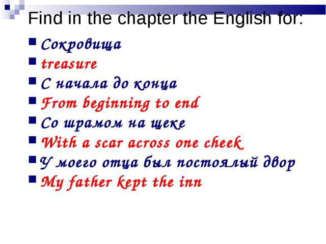 Find in the chapter the English for: Сокровища treasure С начала до конца Fro...
