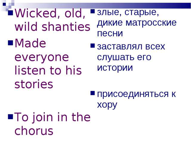 Wicked, old, wild shanties Made everyone listen to his stories To join in the...