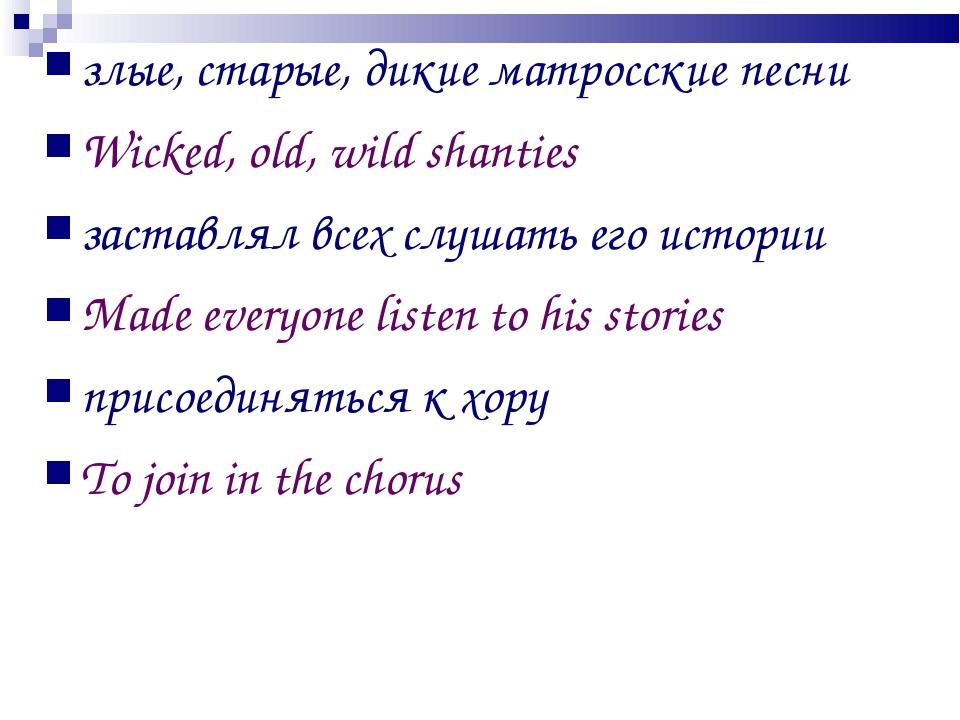 злые, старые, дикие матросские песни Wicked, old, wild shanties заставлял все...