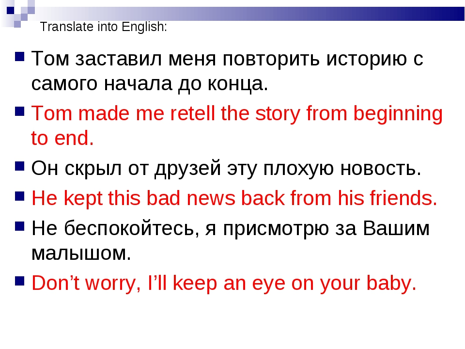 Translate into English: Том заставил меня повторить историю с самого начала д...