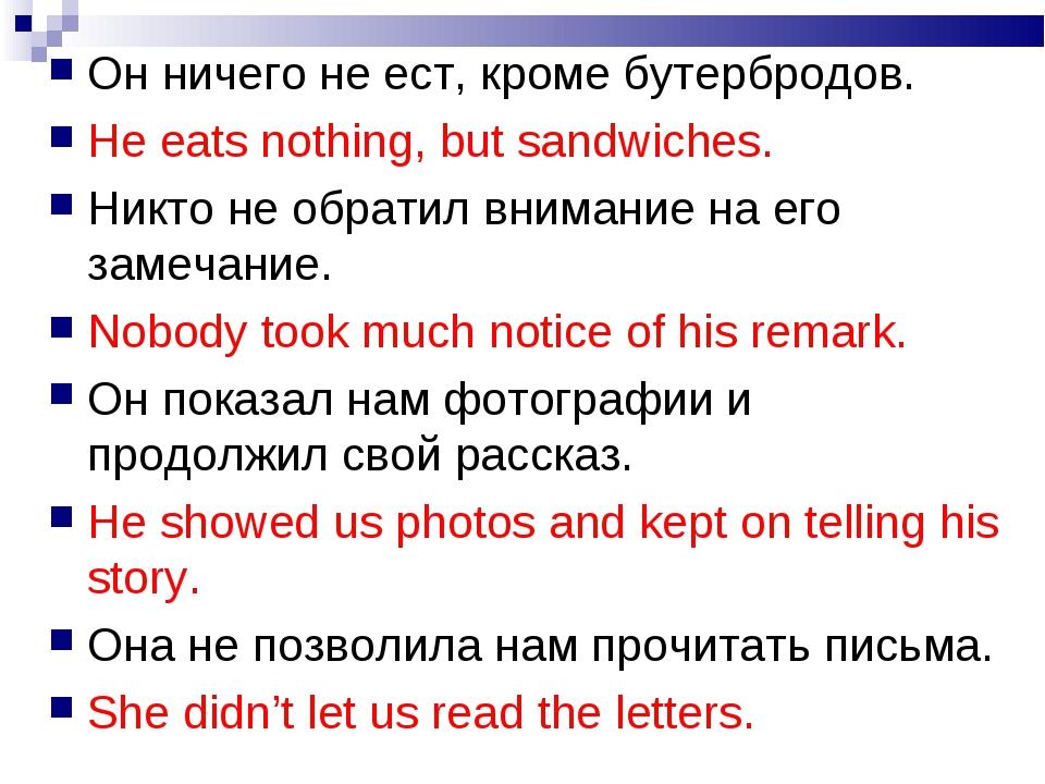 Он ничего не ест, кроме бутербродов. He eats nothing, but sandwiches. Никто н...