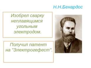 """Н.Н.Бенардос Получил патент на """"Электрогефест"""". Изобрел сварку неплавящимся у"""
