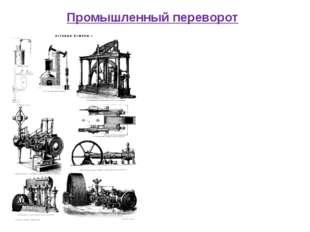 Промышленный переворот переход от ручного труда к машинному от мануфактуры к
