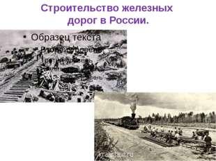 Строительство железных дорог в России.
