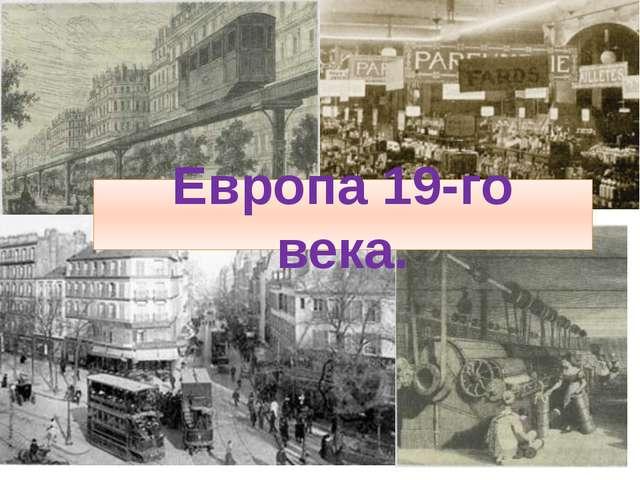 Европа 19-го века.