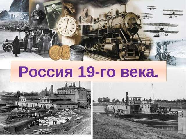 Россия 19-го века.