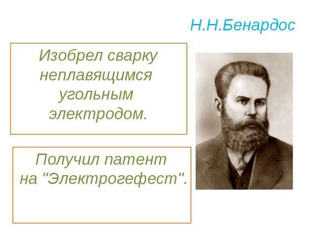 """Н.Н.Бенардос Получил патент на """"Электрогефест"""". Изобрел сварку неплавящимся у..."""
