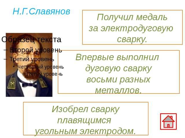 Н.Г.Славянов Впервые выполнил дуговую сварку восьми разных металлов. Изобрел...