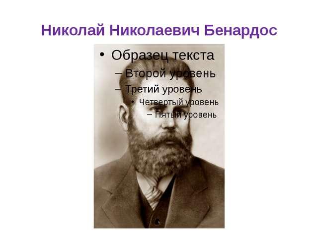 Николай Николаевич Бенардос