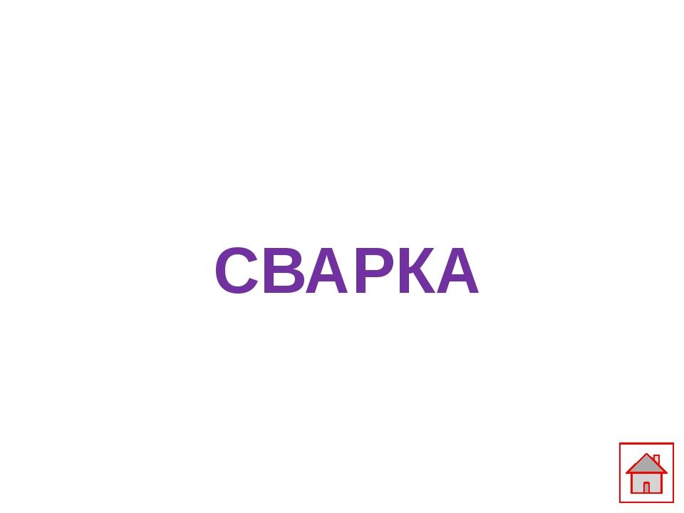 Сварка – великое русское изобретение!