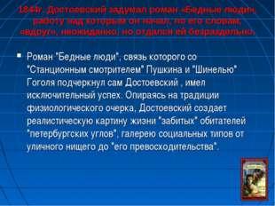 1844г. Достоевский задумал роман «Бедные люди», работу над которым он начал,