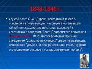 1848-1849 г. кружок поэта С. Ф. Дурова, состоявший также в основном из петраш