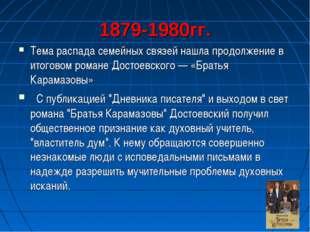 1879-1980гг. Тема распада семейных связей нашла продолжение в итоговом романе