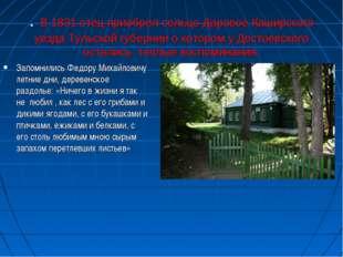 . В 1831 отец приобрел сельцо Даровое Каширского уезда Тульской губернии о ко