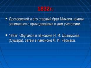 1832г. Достоевский и его старший брат Михаил начали заниматься с приходившими