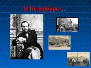 В Петербурге…