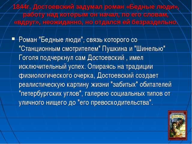 1844г. Достоевский задумал роман «Бедные люди», работу над которым он начал,...