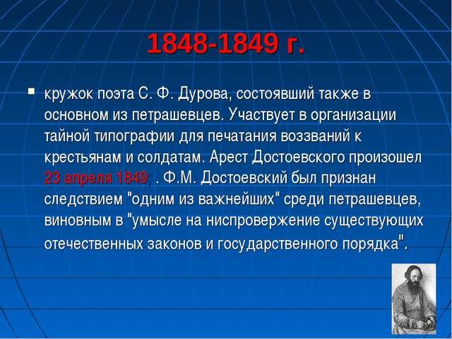 1848-1849 г. кружок поэта С. Ф. Дурова, состоявший также в основном из петраш...