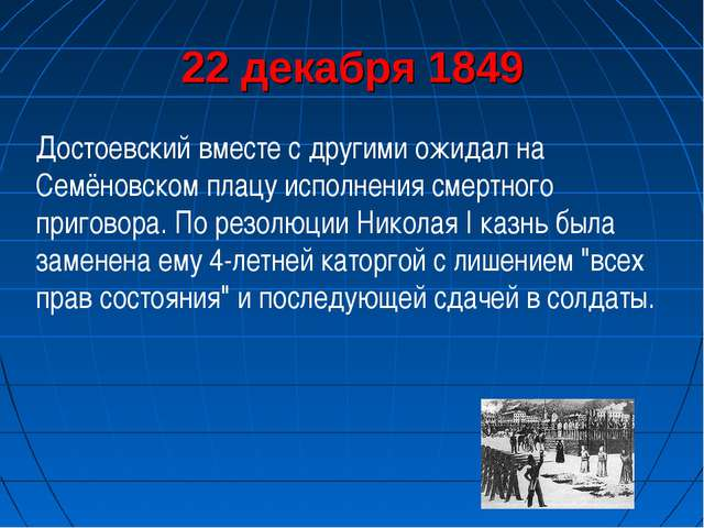 22 декабря 1849 Достоевский вместе с другими ожидал на Семёновском плацу испо...