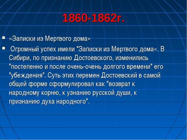 """1860-1862г. «Записки из Мертвого дома» Огромный успех имели """"Записки из Мертв..."""