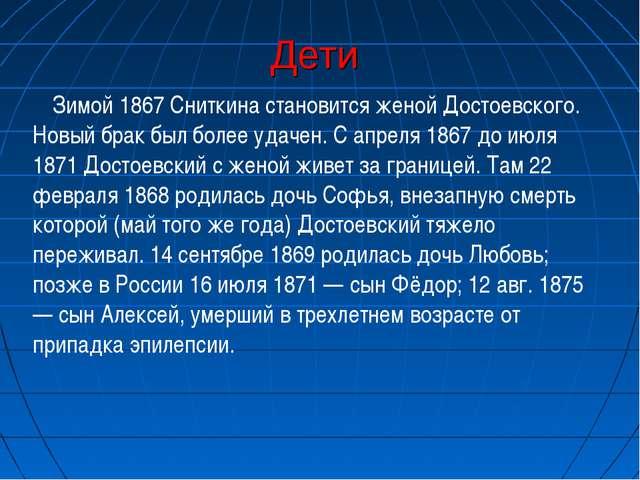 Дети  Зимой 1867 Сниткина становится женой Достоевского. Новый брак был бо...