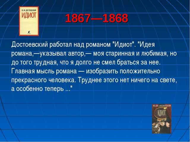 """1867—1868 Достоевский работал над романом """"Идиот"""". """"Идея романа,—указывал ав..."""