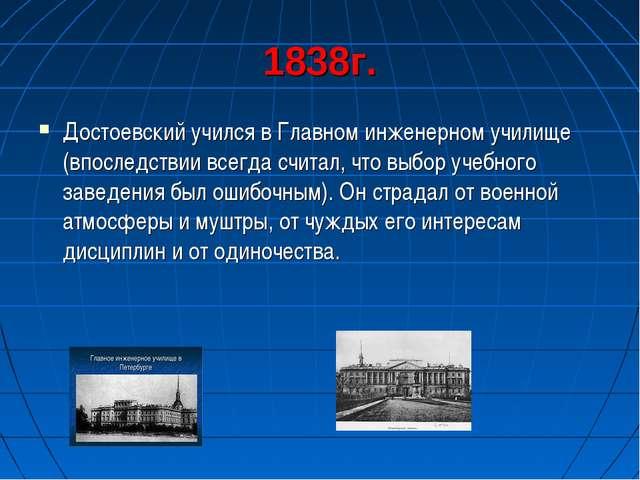 1838г. Достоевский учился в Главном инженерном училище (впоследствии всегда с...