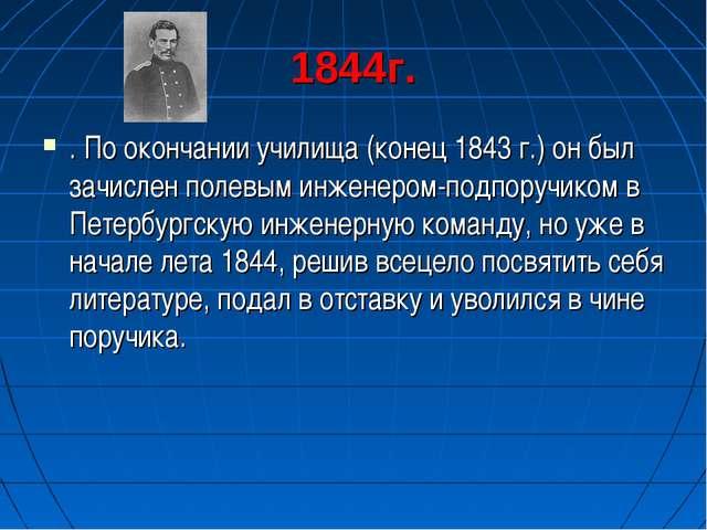 1844г. . По окончании училища (конец 1843 г.) он был зачислен полевым инженер...