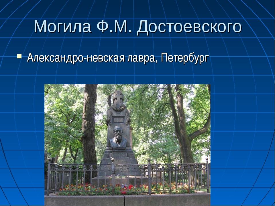 Могила Ф.М. Достоевского Александро-невская лавра, Петербург