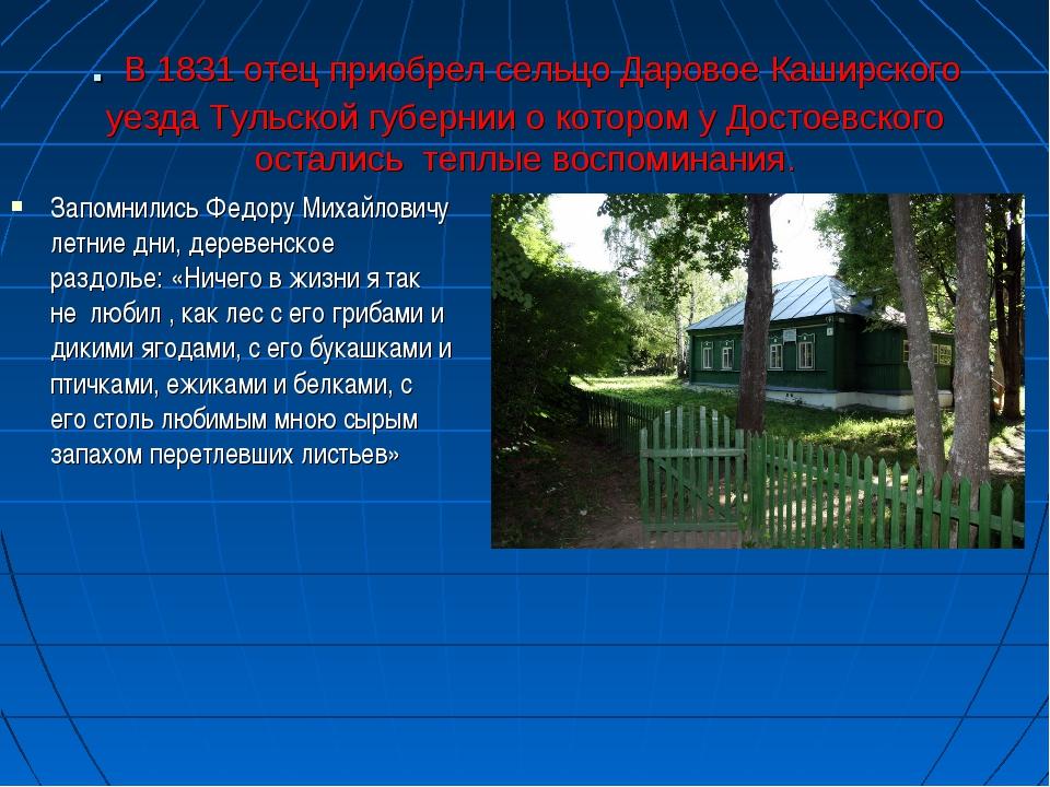 . В 1831 отец приобрел сельцо Даровое Каширского уезда Тульской губернии о ко...