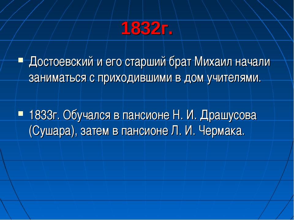 1832г. Достоевский и его старший брат Михаил начали заниматься с приходившими...