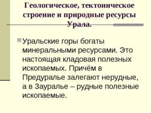 Геологическое, тектоническое строение и природные ресурсы Урала. Уральские го