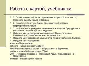 Работа с картой, учебником 1. По тектонической карте определите возраст Ураль