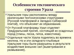 Особенности тектонического строения Урала Уральские горы расположены между ра
