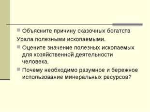 Объясните причину сказочных богатств Урала полезными ископаемыми. Оцените зна