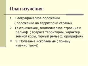 План изучения: 1. Географическое положение ( положение на территории страны).