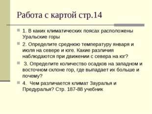 Работа с картой стр.14 1. В каких климатических поясах расположены Уральские