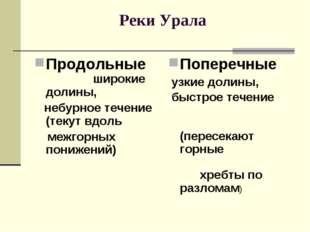 Реки Урала Продольные широкие долины, небурное течение (текут вдоль межгорных
