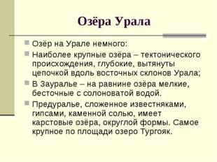Озёра Урала Озёр на Урале немного: Наиболее крупные озёра – тектонического пр