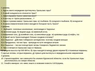 1 уровень 1. Вдоль какого меридиана протянулись Уральские горы? 2. К какой с